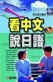 (二手書)看中文說日語