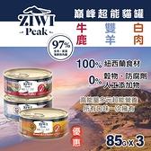 【毛麻吉寵物舖】ZIWI巔峰 超能貓主食罐 三口味各一 85克