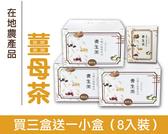 【薑母茶15包/盒*3盒+8入裝】-溫暖舒暢 女性每月調理好飲
