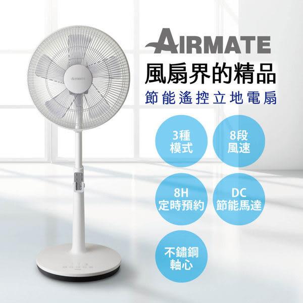 AIRMATE 艾美特 FS35PC9R 14吋DC直流馬達遙控風扇 遙控擺頭