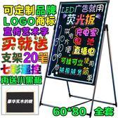 紐繽LED電子熒光板60 80廣告牌黑板熒發光屏手寫立式寫字板留言板T 聖誕交換禮物