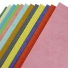 A4雲彩紙 150磅 精美(超值包裝)/一包20張入{特39} 可噴墨列印 21cm x 29.8cm