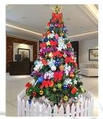 聖誕樹 聖誕樹家用1.8米聖誕節裝飾品大型擺件 小天後