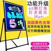 LED電子熒光板光夜光60*80廣告牌寫字板黑板發光屏手寫立式留言板 st932『毛菇小象』
