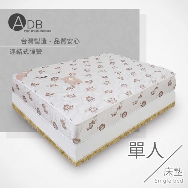 ♥ADB 妮可兒P4冬夏二用頂級護背硬式彈簧床墊 150-08-A 單人3.5尺 床墊 彈簧床墊