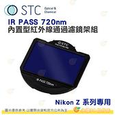STC IC Clip IR PASS 720nm 內置型紅外線通過濾鏡架組 Nikon Z5 Z6 Z7 II 專用