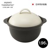 日本MIYAWO THERMATEC 直火炊飯陶土鍋 1.96L(三色任選)