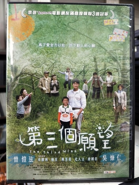 挖寶二手片-Y62-030-正版DVD-華語【第三個願望】-吳慷仁 曾愷玹