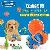進口耐咬磨牙呼吸漏食球寵物狗狗玩具球 發聲中大型犬用花間公主