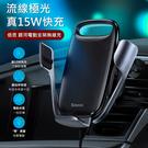 Baseus倍思 銀河電動車用手機支架無線充 出風口手機座 冷氣口支架 手機架