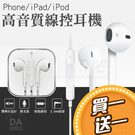 耳機 蘋果耳機 線控耳機 [蘋果專用] 可線控 3.5耳機 麥克風 Apple iPhone Ios 3.5mm