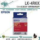 EPSON LK-4RKK C53S654442標籤帶(緞帶12mm )紅金
