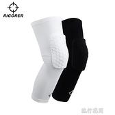 運動護膝 準者籃球蜂窩防撞護膝套男專業薄半月板加長防護腿女運動護具裝備