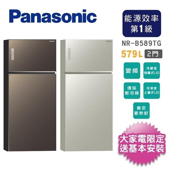 汰舊換新節能補助【Panasonic國際牌】579L一級能效雙門變頻環保電冰箱(NR-B589TG)含基本安裝+舊機回收
