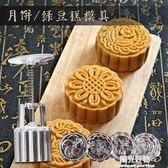 烘焙模具原創綠豆糕模具月餅模手壓式冰皮立體烘焙家用不粘壓花糕點做點心 陽光好物