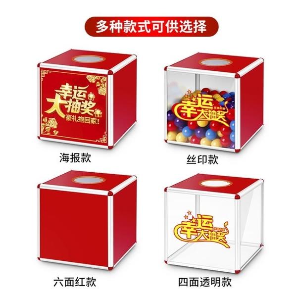 抽獎箱透明壓克力(不含球)