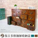 現+預購 實木 收納櫃 16格 抽屜櫃 桌面收納 置物櫃 飾品零件文具 分類整理 收納盒 zakka
