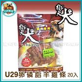 寵物FUN城市│御天犬零食 U29 卵磷脂羊雞條 20入 (台灣製 雞肉 羊肉 狗零食 犬用點心)