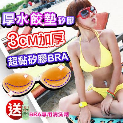 3cm 上薄下厚搭泳衣bra【SBA04】下方加厚頂級矽膠胸罩(買就送清洗劑)☆雙兒網☆