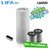 LIFAair LA503V 空氣清淨機 高效除霾★超值兩入組 第二件半價現賺