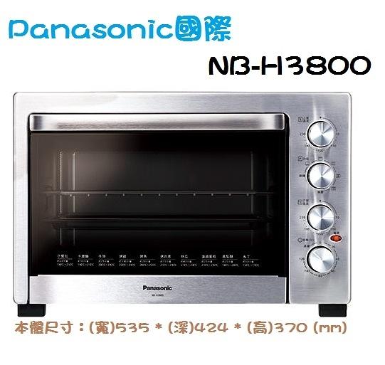 Panasonic 國際牌 38公升 雙溫控電烤箱 (NB-H3800)