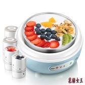 220V 酸奶機家用小型自制全自動迷你陶瓷分杯不銹鋼發酵機 aj7658【花貓女王】
