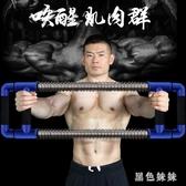 速捷臂力器綜合訓練壓力器家用健身器材臂力棒鍛煉握力棒 aj8022『黑色妹妹』