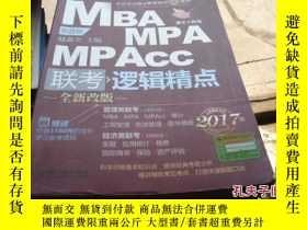 二手書博民逛書店2017MBA罕見MPA MPACC聯考邏輯精點(第8版)Y25