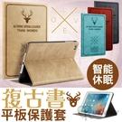 北歐鄉村風 復古書 iPad pro a...