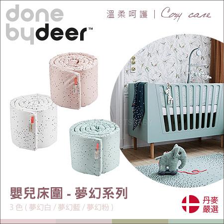 ✿蟲寶寶✿【丹麥Done by deer】舒適睡眠 嬰兒床 床圍 點點款 - 夢幻系列