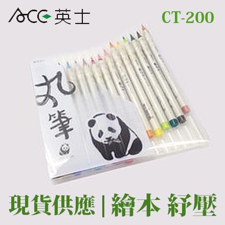 祕密花園 紓壓 繪本 ACE 英士 CT-200 彩繪丸筆 16色 /盒