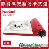【樂購王】《岩谷 節能高效超薄卡式爐 CB-TAS-1 》iwatani 輕薄型 新款紅色【B0465】