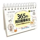 365天用日曆學英文(附1M3+防水收藏盒)