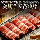 【海肉管家】美國牛五花火鍋肉片_1包(1kg/包±10%)