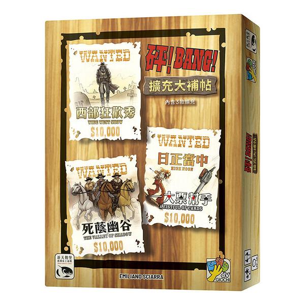 『高雄龐奇桌遊』砰 擴充大補帖 BANG EXPANSION PACK 繁體中文版 正版桌上遊戲專賣店