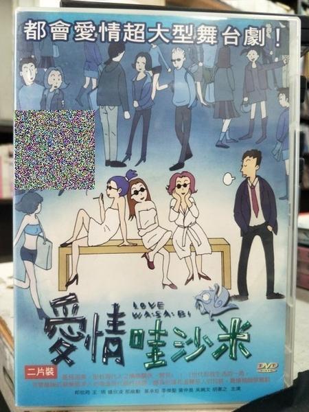 挖寶二手片-P17-101-正版DVD-其他【愛情哇沙米/二片裝】-都會愛情超大型舞台劇(直購價)