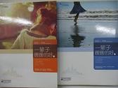 【書寶二手書T5/言情小說_J3H】一輩子暖暖的好_全二冊合售_皎皎