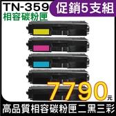 【二黑三彩組 ↘7790元】Brother TN-359 高容量相容碳粉匣 L8250CDN L8350CDW L8600CDW L8850CDW