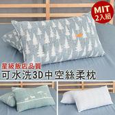 【BELLE VIE】台灣製 可水洗3D立體羽絲絨枕45X75cm藍色條紋x2