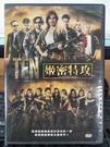 挖寶二手片-0B01-455-正版DVD-電影【姬密特攻】-印度版霹靂嬌娃(直購價)