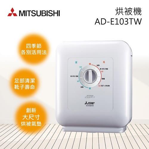 【限時優惠】MITSUBISHI 三菱 AD-E103TW / AD-E203TW 烘被機 白 / 粉 日本製