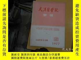 二手書博民逛書店罕見武漢醫學院學報.心血管譯文雜誌1977---2Y290400