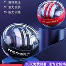 腕力球握力器自啟動靜音學生臂力金屬100公斤男健身減壓萬力離心