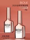 BOLE甲油膠2020年新款白裸色指甲膠車厘子流行光療美甲店專用