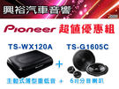 【Pioneer】TS-WX120A 超...