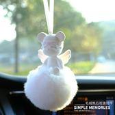 汽車香水掛件可愛天使熊毛球車載後視鏡香薰吊墜車內裝飾品掛飾女 時尚潮流