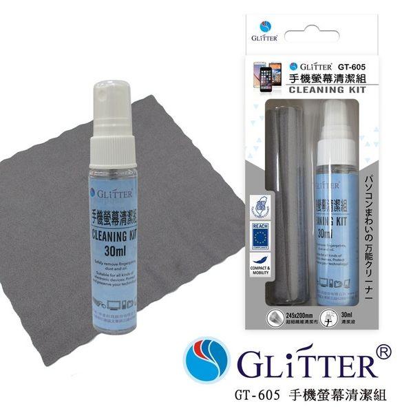 GLiTTER 手機螢幕清潔組 30ml 螢幕清潔液 螢幕清潔劑 手機 平板電腦 相機 超細纖維擦拭布