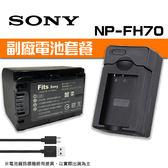 【FH70電池套餐】SONY 副廠電池+充電器 1鋰1充 NP-FH70 FH70 FP70 EXM (PN-016)