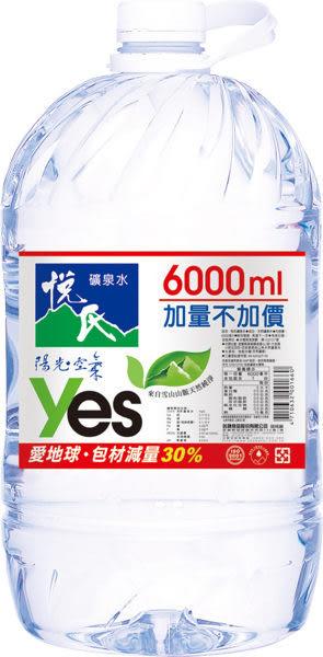 悅氏礦泉水天然水 悅氏6000cc