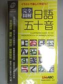 【書寶二手書T6/語言學習_GAV】完全圖解日語五十音朗讀_希伯崙編輯部